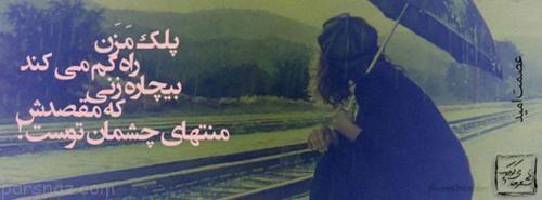 عکس نوشته های عاشقانه عرفانی و فلسفی فوق العاده سری 1 , نوشته, فوق العاده, فلسفی, عکس نوشته, عکس, عاشقانه, سری